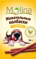 MOLINA Жевательные колбаски д собак курица 36 гр