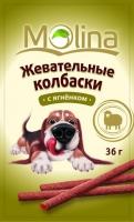 MOLINA Жевательные колбаски д собак ягненок 36 гр