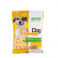 Сырные шарики Cheeser Dog  со вкусом кур. TiTBiT