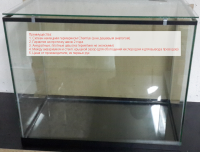 Аквариум 450 литров