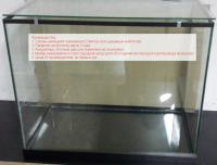 Аквариум 65 литров